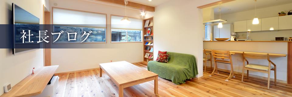 埼玉県さいたま市の注文住宅・新築戸建てを手がける工務店の武井設計事務所ブログ