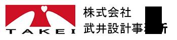 武井設計事務所|埼玉県さいたま市の新築・注文住宅・新築戸建てを手がける工務店